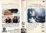 パイレーツによろしく [VHS]