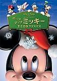 ポップアップ ミッキー すてきなクリスマス [DVD]