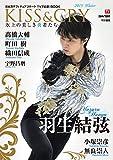 KISS & CRY 氷上の美しき勇者たち 2015WINTER~日本男子フィギュアスケート TVで応援!BOOK