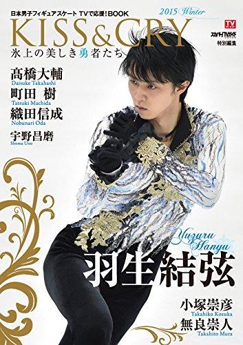 KISS & CRY 氷上の美しき勇者たち 2015WINTER  ~日本男子フィギュアスケート TVで応援! BOOK