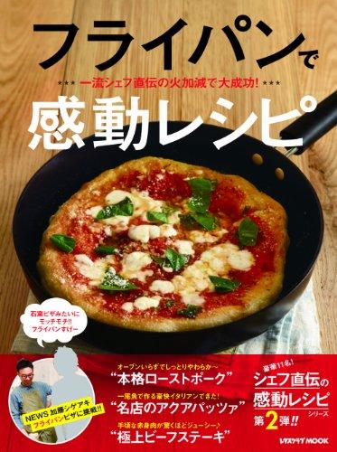 フライパンで感動レシピ (レタスクラブムック)