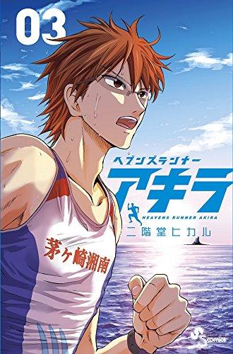 ヘブンズランナー アキラ 3 (少年サンデーコミックス)