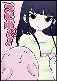 プピポー! コミック 全3巻完結セット (Flex Comix)
