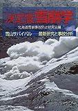 決定版 雪崩学―雪山サバイバル 最新研究と事故分析