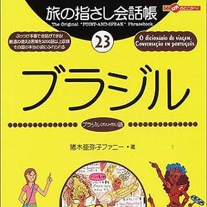 旅の指さし会話帳〈23〉ブラジル(ブラジル(ポルトガル)語) (ここ以外のどこかへ!)