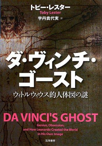 ダ・ヴィンチ・ゴースト: ウィトルウィウス的人体図の謎 (単行本)