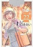 Ns'あおい(22) (モーニングKC)