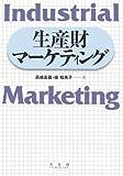生産財マーケティング