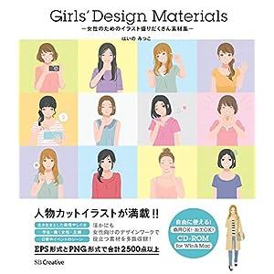 Girls\\\\\\\' Design Materials 女性のためのイラスト盛りだくさん素材集