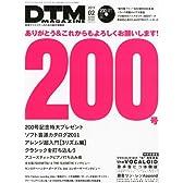 DTM MAGAZINE (マガジン) 2011年 02月号 [雑誌]