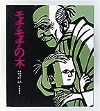 Amazon.co.jp: モチモチの木 (創作絵本 6): 斎藤 隆介, 滝平 二郎: 本