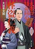 火盗改特命同心 怪盗仁義 (静山社文庫 C お 1-8)