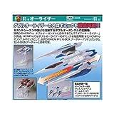 HCM Pro65-00 オーライザー ~ガンダム00(ダブルオー)シリーズ~   (バンダイ)