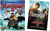 【Amazon.co.jp限定】ヒックとドラゴン2 2枚組ブルーレイ&DVD(初回生産限定) US劇場ポスター(B2サイズ)付 [Blu-ray]