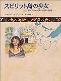 スピリット島の少女―オジブウェー族の一家の物語 (世界傑作童話シリーズ)