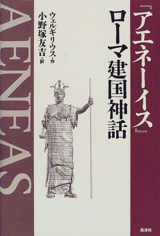 『アエネーイス』ローマ建国神話