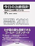 今日の治療指針 2011年版―私はこう治療している