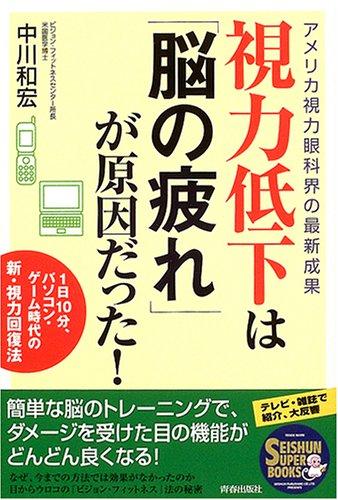 �����㲼�ϡ�Ǿ�����פ�������ä�!������ꥫ���ϴ�ʳ��κǿ����� 1��10ʬ���ѥ������������ο������ϲ���ˡ (SEISHUN SUPER BOOKS)