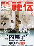月刊 秘伝 2013年 02月号 (特別付録DVD付)[雑誌]