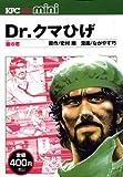 Dr.クマひげ 蝮の恋 (講談社プラチナコミックス)