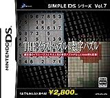 SIMPLE DSシリーズ Vol.7 THE イラストパズル&数字パズル