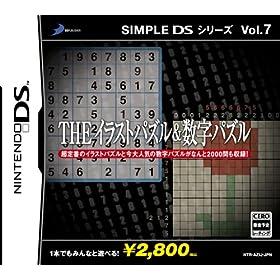 SIMPLE DS シリーズ vol.07 THE イラストパズル&数字パズル