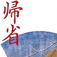 帰省 (文春文庫)