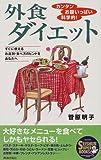 カンタン・お腹いっぱい・科学的!外食ダイエット—すぐに使えるお店別・食べ方のヒントをあなたへ (SEISHUN SUPER BOOKS)