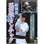 龍飛雲 双節棍ヌンチャク [DVD]