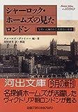 シャーロック・ホームズの見たロンドン―写真に記録された名探偵の世界 (河出文庫)