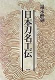 日本刀名工伝(福永 酔剣)
