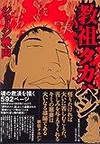 教祖タカハシ (マジカルコミックス (9))