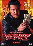 難波金融伝 ミナミの帝王(38)極道金融 [DVD]