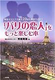 「パリの恋人」をもっと楽しむ本―韓国オリジナル版全20話を徹底ガイド!
