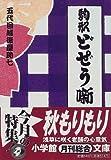 駒形どぜう噺 (小学館文庫)