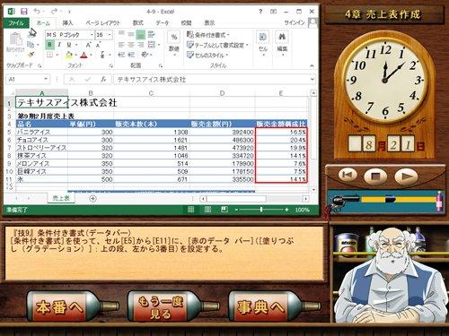 特打式 Excel&Word攻略パック Office2013対応版