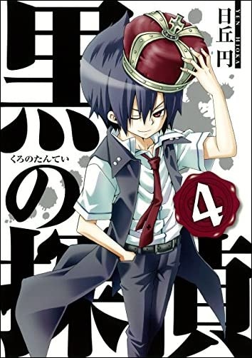 黒の探偵 4)  ガンガンコミックス)