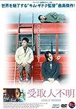受取人不明[DVD]