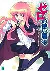 ゼロの使い魔 第10巻 2006-12発売
