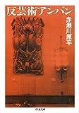 反芸術アンパン (ちくま文庫)