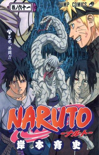 【torrent】【漫画】NARUTO (岸本斉史) 全巻 第1~61巻[zip]
