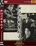 御誂次郎吉格子 [DVD]