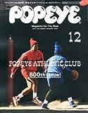 POPEYE (ポパイ) 2013年 12月号