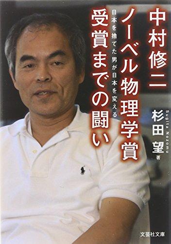 【文庫】 中村修二ノーベル物理学賞受賞までの闘い 日本を捨てた男が日本を変える (文芸社文庫)