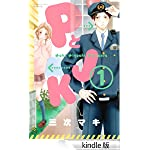 Amazon.co.jp: PとJK(1) eBook: 三次マキ: Kindleストア