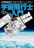 「宇宙飛行士入門 」と「宇宙探検えほん」