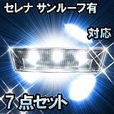 LEDルームランプ ニッサン セレナ 対応 7点セット