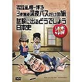 水曜どうでしょうDVD第25弾「5周年記念特別企画 札幌?博多 3夜連続深夜バスだけの旅/試験に出るどうでしょう 日本史」