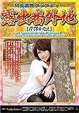 M女調教グラフティー 露出番外地 12 [DVD]