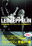 Amazon.co.jprockin'on BOOKS vol.2 LED ZEPPELIN